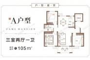 壹号院105平方A户型