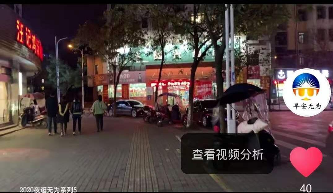 夜逛无为系列第5集(无为市安康路)